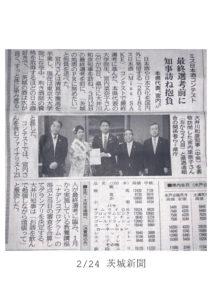 茨城新聞2/24掲載