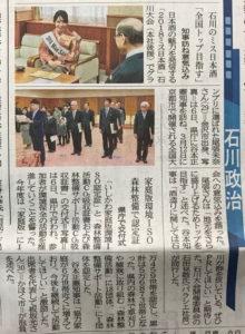北國新聞掲載