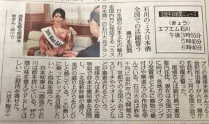 北陸中日新聞掲載