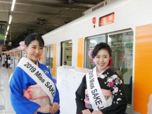 「小川町酒蔵めぐり号」に乗車した2019 Miss SAKE 準グランプリ 塚原さん(写真左)と、2019 Miss SAKE 須藤さん