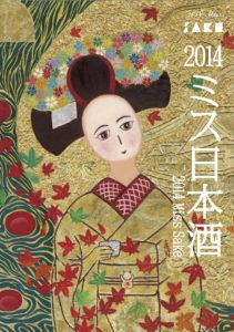 2014Miss-SAKE-brochure