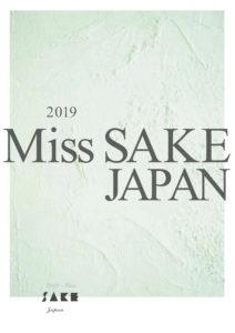 2019-Miss-SAKE-brochure