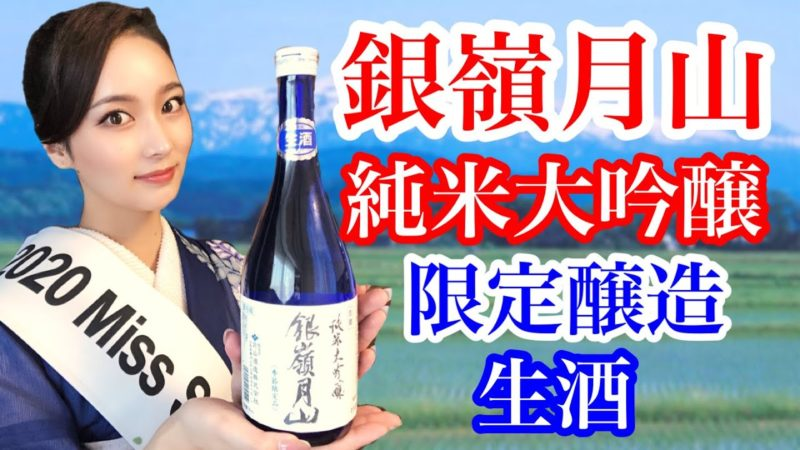 gassan-sake-miss-sake