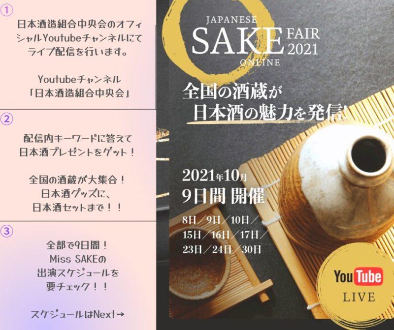online-sake-fair-2021-misssake