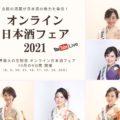 online sake fair 2021 miss sake